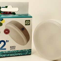 ASD standard GX53 св/д 12W(1080lm) 4000К 4K 74x27 рифл. стекло пластик 4425